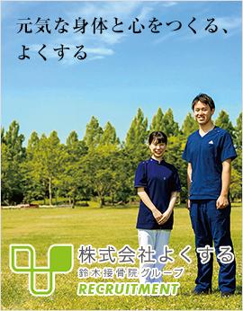 (株)よくする 鈴木接骨院グループ 採用サイト