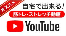 仙台整体院 youtube