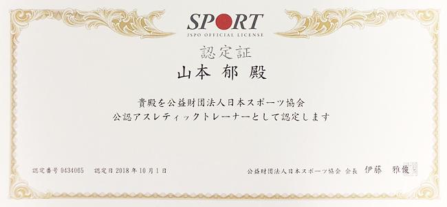 公益財団法人日本スポーツ協会公認アスレティックトレーナー