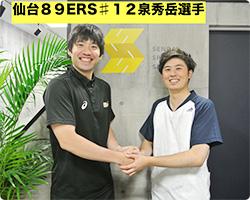 仙台89ers #12 泉秀岳選手